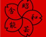 昭和芸能舎版 舞台『フラガール』 オーディション