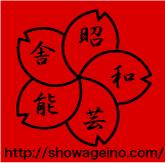 web用troupe4663_1