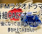 FMラジオドラマ新番組『ハイヒールを脱ぎ捨てて』CASTオーディション