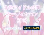 北陸アイドル合同オーディション2018 supported by TSUTAYA
