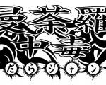 曼荼羅ジャンキー第七集会 「俺が坂本龍馬じゃ!」キャストオーディション