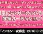 女性限定「シンガーソングライター」発掘オーディション!