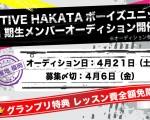 ACTIVE HAKATA ボーイズユニット第1期生メンバーオーディション