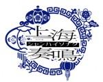 6月公演「上海奏鳴 シャンハイソナタ(仮)」出演者募集オーディション開催。ノルマなし・チケットバックあり・女性のみ