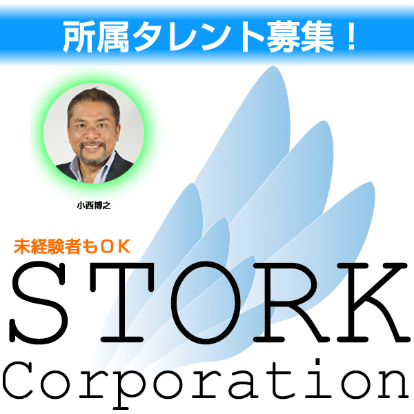 stork_logo_newのコピー