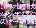 連続ドラマ新番組【秘密結社ダンディメン】メイン・サブキャストオーディション