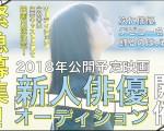 STC映画出演オーディション