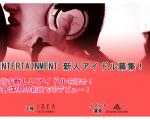 IDEA ENTERTAINMENT 新人アイドル募集!