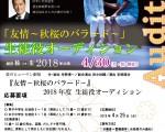舞台「友情~秋桜のバラード~」2017年公演 生徒役オーディション