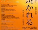【出演者募集】ピンク・リバティ 新作秋公演『夕焼かれる』 WSオーディション