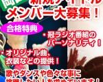 岡山で新規アイドルグループ大募集!