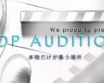 新規プロダクションの看板俳優募集!