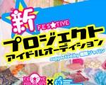 FES☆TIVE新プロジェクトアイドルオーディション