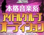新企画発動!本格音楽系アイドルオーディション!
