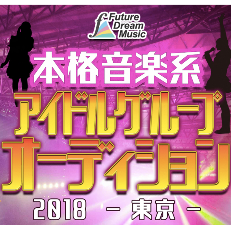 next-idolバナー