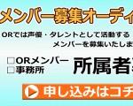 声優タレント 新所属者・新メンバー募集【東京】
