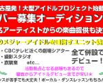 名古屋からメジャーデビューを目指す!アイドルユニットオーディション