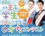 第3回  八王子学生ミス&ミスターゆかたコンテスト