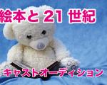 映画【絵本と21世紀】キャストオーディション
