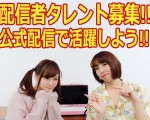 公式声優としてWeb配信タレント募集【東京】