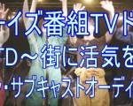ボーイズ番組TVドラマ『 M T D 』~街に活気を~メイン・サブメインキャストオーディション