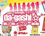 大阪有名製菓メーカーとのコラボ企画、駄菓子で世界を笑顔にするアイドル「da-gashi」第一期メンバー募集