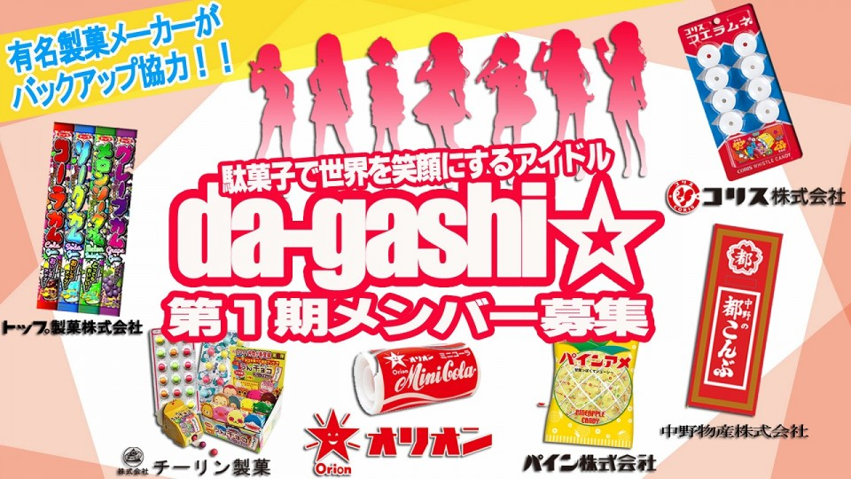 da-gashi☆第一期生メンバー