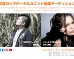 エモーショナルロック・女性ボーカルユニット結成のオーディション