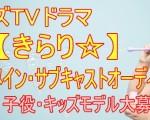 キッズ番組 TVドラマ『 きらり★』メイン・サブメインキャストオーディション