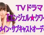 ガールズTVドラマ『 エンジェル★クワイヤ』~みんな集まれ!~キャストオーディション
