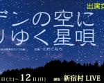 【6/4締切】作演出:久保田唱(ボクラ団義)、8月新宿村LIVE、GIRLS舞台『エデンの空に降りゆく星唄』