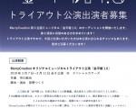 MerryCreationオリジナルミュージカル「金平糖1.0」出演者募集!(6月16日締め切り)