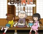 日本民話シリーズ声優オーディションVol.34