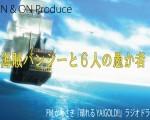 ラジオドラマ『海賊バンジーと6人の愚か者』声優俳優募集
