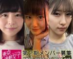 【東京演劇女子】演劇×アイドル/第2期メンバー募集(7月26日(木) 締切)