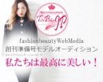 fashionbeautyMedia『TstaPirkaJPティスタピリカジェイピー』創刊準備号モデルオーディション