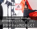 エンターテイメントWebMedia『PAC Ent ピーエシーエント』 創刊準備号タレントオーディション