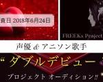 """◇『声優&アニソン歌手』""""ダブルデビュー""""プロジェクト オーディション!!◇"""