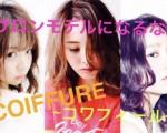 【全国】COIFFURE(コワフュール)サロンモデル募集