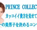 『プリンス☆コレクション』美少年コンテスト