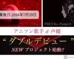 """◇NEWプロジェクト始動!!『アニソン歌手&声優 』""""ダブルデビュー"""" オーディション!!◇"""