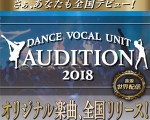 DANCE VOCAL UNIT AUDITION