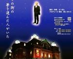 SHOW–COMPANYミュージカル『愛が降る街』子役・出演者募集