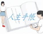 [青山学院大学内山ゼミ制作 『人生手帳』キャスト募集 7月20日締め切り]