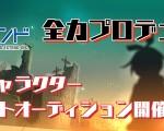 文化放送エクステンドプロデュース VRキャラクターキャストオーディション
