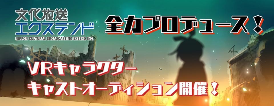 VRキャラクターキャストオーディション開催