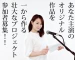 あなたのボイスドラマ代表作を作ろう!! 恋愛物語編