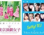 東京演劇女子・第2期メンバー(女優&アイドル)募集。合格者はライブ・演劇公演・ホラーショートムービー(主演含む)・WEB番組&ネット配信などに出演。