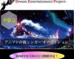 夏休み特別企画!◆夢特急◆アニソン声優シンガーオーディション!『夢を現実』に !『憧れを現実』に!!