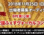 第12回目「昭和歌謡ふぇすヴォーカリストコンテスト」出演者選抜オーディション開催中